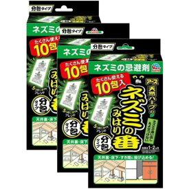 ネズミのみはり番 分包タイプ10包×3箱【北海道・沖縄・離島配送不可】