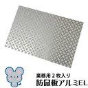 【3セットまでネコポス対応!送料270円】業務用ネズミ防鼠板アルミEL 2枚入 鼠の侵入を防ぐ金属板