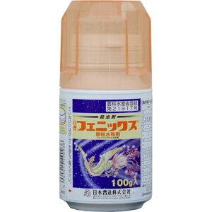 フェニックス顆粒水和剤 100g入 殺虫剤 【農薬】【北海道・沖縄・離島配送不可】
