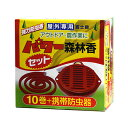 アウトドア用強力煙の虫よけ線香 パワー森林香 10巻・携帯防虫器セット