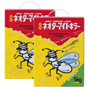 シロアリ防除 土壌処理粒剤 粒状ネオターマイトキラー 5kg×2個 白蟻退治【北海道・沖縄・離島配送不可】