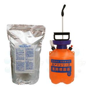 ミケブロック業務用 2kg +4L専用噴霧器セット【北海道・沖縄・離島配送不可】