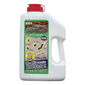 業務用虫よけパウダー ムシロック粉剤 1500g