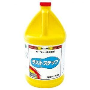 S.M.S.Japan ラストステップ 3.8L 【カーペット用洗剤・回収剤】【北海道・沖縄・離島配送不可】