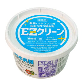 S.M.S.Japan EZ〈イージー〉クリーン 340g ステンレス・プラスチックの磨き上げ【ハウス・日常清掃用洗剤】【北海道・沖縄・離島配送不可】
