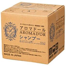 【代引き不可】ボン・ペルル アロマドール シャンプー 20kg [詰替用] 専用コック1個プレゼント 【送料無料】
