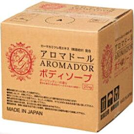 【代引き不可】ボン・ペルル アロマドール ボディソープSU1 20kg [詰替用] 専用コック1個プレゼント 【送料無料】