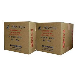 低食塩次亜塩素酸ナトリウム 東亜合成 アロンクリン 20kg×2 [食品添加物]【北海道・沖縄・離島配送不可】