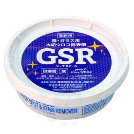 S.M.S.Japan GSR〈ジーエスアール〉 280g 鏡のウロコ ステンレスのサビ取り【ハウス 日常清掃用洗剤】【北海道・沖縄・離島配送不可】