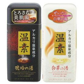 アース製薬 温素 600gボトル2種セット [琥珀の湯・白華の湯] 入浴剤