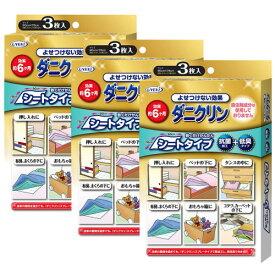 敷くだけ簡単ダニ対策 ダニクリン シート 抗菌+低臭タイプ 3枚入×3個セット UYEKI(ウエキ)ダニ避けシート