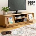 【キャスター付き 完成品】テレビボード120 幅 デルタ DELTA【120cm 木製 テレビ台 ローボード 一人暮らし リビングボ…