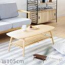 折りたたみテーブル ノチェロ NOCELLO 棚付き 幅105cm|机 テーブル 折りたたみ 天然木 折り畳み ローテーブル 収納付…