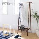 ハンガーラック カシア 75幅 ジョイント式木製ハンガー【収納 棚付き 折りたたみ 玄関 パイプハンガー おしゃれ家具 …