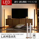 【送料無料】照明 LED フロアライト ランバー【ライト リモコン 調光 調色 フロア フロアランプ 間接照明 寝室 照明器…