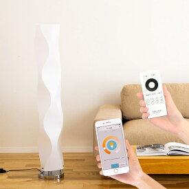 LED リモコン フロアライト ヴェレ[WELLE] スマホ操作対応 電気 スタンド 間接照明 ナイトライト スタンドライト フロアスタンドライト テレワーク 在宅