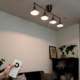照明 LED 対応 シーリングライト スポットライト 4灯 ヴェルビー リモート【 リモコン リビング照明照明 天井照明 おしゃれ 北欧 テイスト 賃貸 リビング ダイニング 寝室 子供部屋 照明器具 6畳 7畳 8畳 6帖 7帖 8帖 一人暮らし】