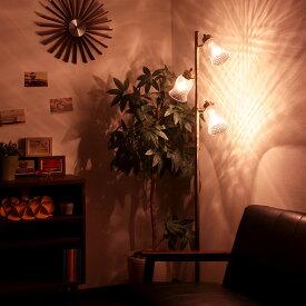 照明 フロアライト 3灯 ラーレ【ライト フロアスタンドライト フロアランプ ルームライト スタンドライト 間接照明 電気 北欧 アンティーク 寝室 照明器具 おしゃれ ガラス 一人暮らし リビング用 居間用 インテリア ベッドルーム 新生活】