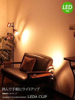 照明スポットライト1灯レダクリップ【ライトフロアスタンドライトフロアライト間接照明照明器具電気スタンドライトスタンド照明スタンドおしゃれ一人暮らし和風和室北欧かわいい卓上クランプダクトレール寝室】【新生活インテリア】