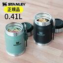 スタンレー クラシック真空フードジャー 0.41L STANLEY FOOD JAR【ピクニック フードポット スープジャー ステンレス…