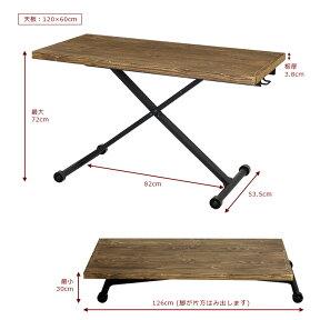 パイン材昇降テーブルブレスサイズ