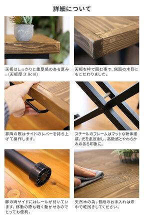 パイン材昇降テーブル詳細