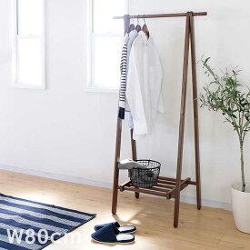 木製ハンガーラック カシア ジョイント 幅80cmブラウン テレワーク 在宅