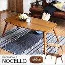 【送料無料】折りたたみテーブル ノチェロ NOCELLO 幅90【テーブル センターテーブル 90cm ウォールナット 北欧 折り…
