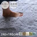 シャギーラグ ペコラ M サイズ 190×190【ラグマット 6畳 6帖 あったかグッズ リビング ダイニング 北欧 シンプル ラ…