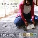 シャギーラグ ペコラ S サイズ 130×190【ラグマット 4.5畳 リビング ダイニング 北欧 ふわふわ あったかグッズ シン…