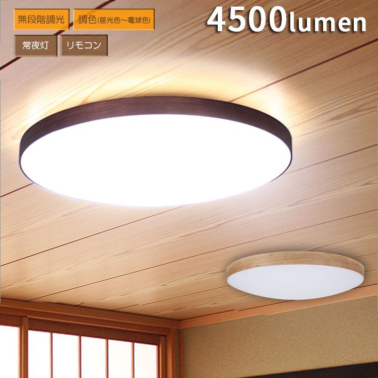 ウッドフレーム LEDシーリングライト 無段階調光 調色(電球色-昼光色)12畳用 ルクサンク[LuxSanc]調光 照明器具 天井 和室 和風 インテリアライト 居間用 寝室 おしゃれ 北欧 リモコン付 天井照明 ライト 電気 木枠 明るい リビング 照明 和モダン 木 木目 新生活