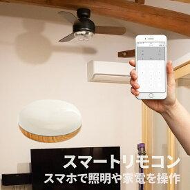 【インテリアに馴染む】スマートリモコン【ナチュラル】エアコンやテレビをスマホで操作 TOLIGO 遠隔操作 学習リモコン Wi-Fi 木目調 リモコン付き照明 AmazonAlexa GoogleHome 対応 スマート家電 IoT家電 ペット タイマー機能 赤外線 おしゃれ ナチュラル 家電リモコン
