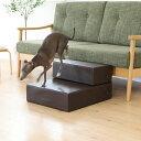 【汚れてもサッと一拭きPVCカバー】ペットステップL 奥行55cm 幅50cm【ドッグステップ 犬用階段 ペット用階段 小型犬 …