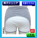おねしょパンツ 男子ジュニア 中容量 商品腰巾28【2枚組】尿漏れ100cc 日本製 品番33015b