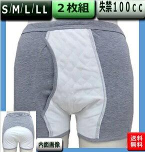 失禁パンツ 男性用 中容量 S/M/L/LL【2枚セット】尿漏れ100cc 日本製 品番33015