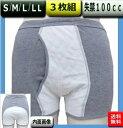 失禁パンツ 男性用 S/M/L/LL 中容量【3枚セット】尿漏れ100cc 日本製 品番33015
