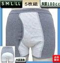 失禁パンツ 男性用 中容量 S/M/L/LL【5枚セット】尿漏れ100cc 日本製 品番33015