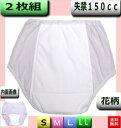 失禁パンツ 女性 中容量 花柄プリント S/M/L/LL【2枚セット】尿漏れ150cc 日本製 品番32035