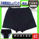子供おねしょパンツ 男の子用 160サイズ 吸水量150cc 日本製 品番800-160