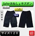 こども用防水おねしょ半ズボン 120サイズ男女 日本製 品番820-120