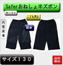 こども用防水おねしょ半ズボン 130サイズ男女 日本製 品番820-130