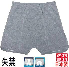 失禁パンツ 尿漏れパンツ 男性用 100cc吸水 S/M/L/LL/3L/4L【1枚入り】 日本製 品番33015
