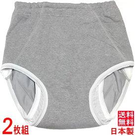 尿漏れパンツ 失禁パンツ 男性用 吸水300cc 【2枚組】 日本製 品番33018