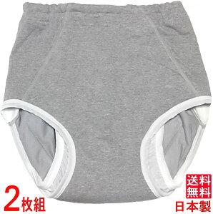 失禁パンツ 尿漏れパンツ 男性用 300cc吸水 S/M/L/LL/3L【2枚組】 日本製 品番33018
