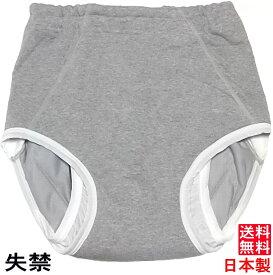 尿漏れパンツ 失禁パンツ 男性用 吸水300cc 【1枚入り】 日本製 品番33018
