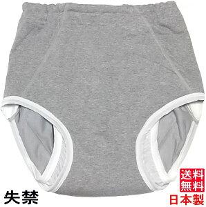 失禁パンツ 尿漏れパンツ 男性用 300cc吸水 S/M/L/LL/3L【1枚入り】 日本製 品番33018