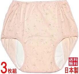 失禁パンツ 尿漏れパンツ 女性用 花柄プリント 150cc吸水 S/M/L/LL/3L【3枚組】 日本製32035