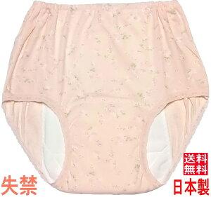 尿漏れパンツ 失禁パンツ 女性用 吸水150cc 花柄プリント 【1枚入り】 日本製