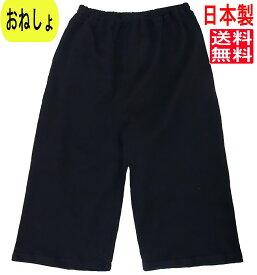 おねしょ半ズボン [防水] 男女兼用 サイズ110 120 130 140 150 160cm 日本製 品番820