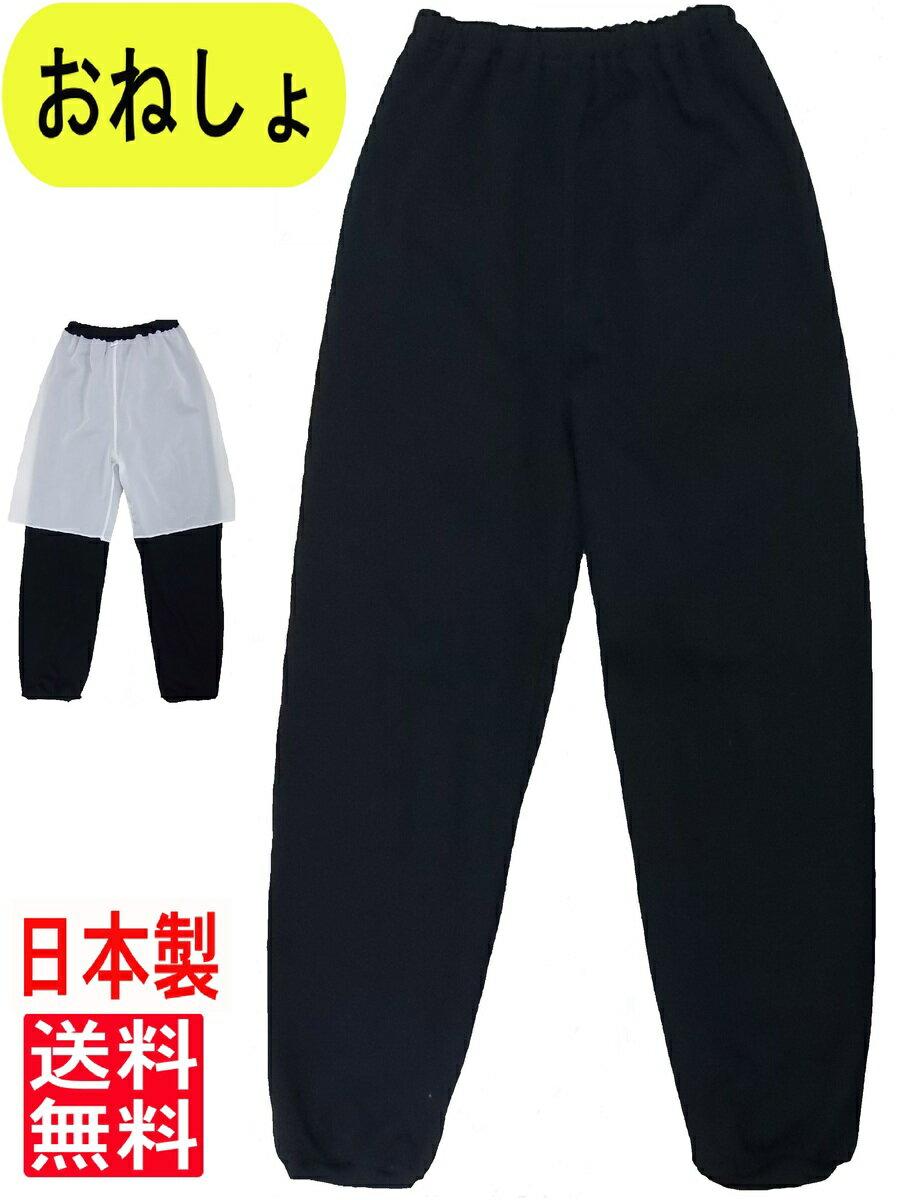 おねしょ長ズボン [防水] 男女兼用110 120 130 140 150 160cm 日本製 品番810